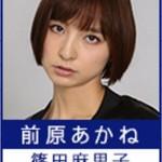 家売るオンナゲストキャスト腹黒お天気お姉さん前原あかね(まえはらあかね)役は篠田麻里子-8話ゲスト