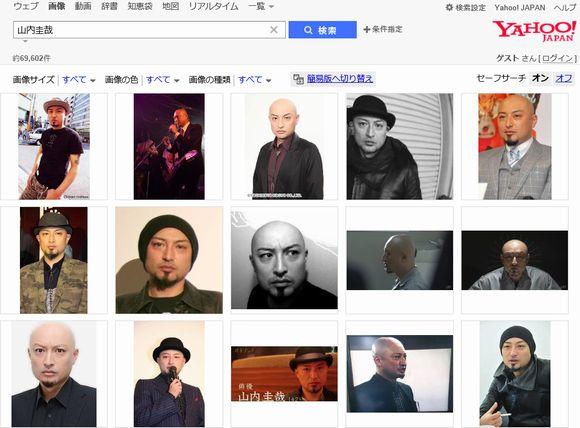 Yahoo画像検索結果「山内圭哉」ハゲ(スキンヘッド)だらけ