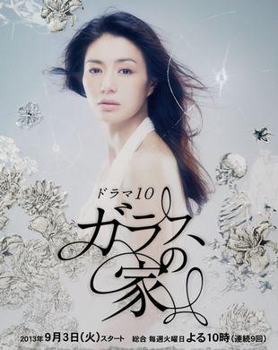 斎藤工さん出演NHKドラマ10「ガラスの家」