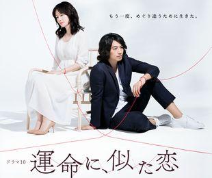 斎藤工NHKドラマ10主演・再出演!運命に似た恋