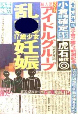 中京スポーツの記事、Hey!Say!JUMPのメンバー岡田圭人?、山田涼介?、藪宏太?ら3人の少女を妊娠させたという噂