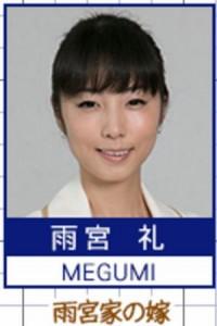 家売るオンナゲストキャスト雨宮家の嫁雨宮礼(あまみやれい)役はMEGUMI-9話ゲスト