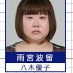 家売るオンナゲストキャスト雨宮家の結婚できない娘雨宮波留(あまみやはる)役は八木優子-9話ゲスト