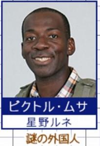 家売るオンナゲストキャスト謎の外国人ビクトル・ムサ(ビクトルムサ)役は星野ルネ-9話ゲスト