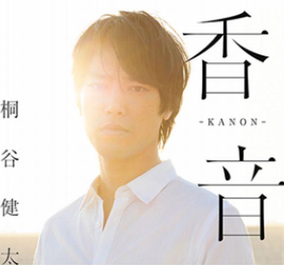 桐谷健太CDアルバム「香音-KANON-」ジャケット