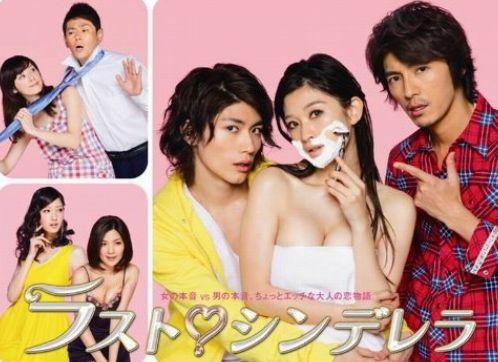 2013年4月期篠原涼子の旦那が嫉妬した疑惑のドラマ「ラストシンデレラ」