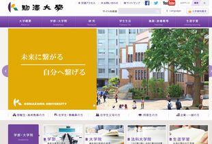 桐谷健太の通っていた出身大学は駒澤大学