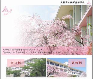 桐谷健太の出身高校は大阪府の桜塚高校