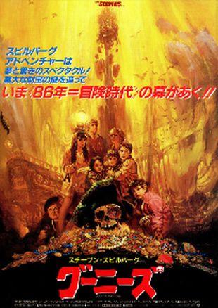 1985年公開の映画「グーニーズ」!桐谷健太がまだ保育園に通っていたころ映画館で見て俳優を目指す。