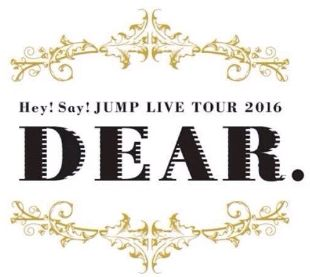 HeysayJUMPのコンサートHey!Say!JUMP LIVE TOUR 2016 DEAR.