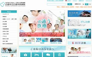 山田涼介が腰の痛みで運ばれた病院の広島市民病院