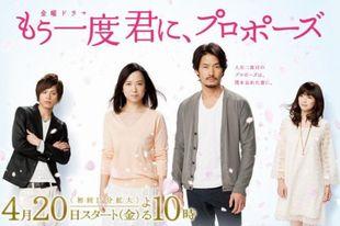 もう一度君に、プロポーズにて竹野内豊と倉科カナが共演。1