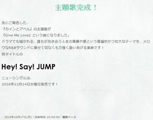 月9ドラマカインとアベル主題歌の曲名はTASTYuではなくGiveMeLove!と発表!
