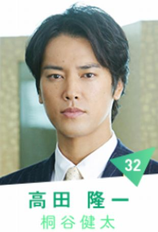 高田 隆一(桐谷健太)-月9ドラマカインとアベルキャスト