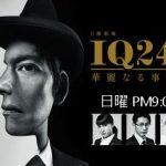 織田裕二・土屋太鳳主演、TBS系列のドラマIQ246日曜夜9時