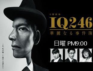 TBS系列織田裕二・土屋太鳳主演のドラマIQ246日曜夜9時
