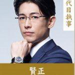 TBSドラマIQ246の眼鏡執事89代目賢正(けんせい)