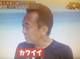 3代目アシスタント福田典子と対面しカワイイとつぶやく三村マサカズ~モヤモヤさまぁ~ず2