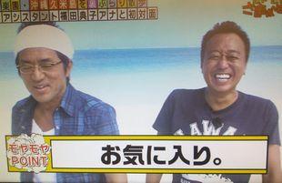 3代目アシスタント福田典子と対面しカワイイとにやける三村マサカズ~モヤモヤさまぁ~ず2