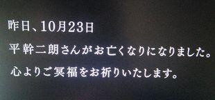ドラマカインとアベル第2話・第2回冒頭にて平幹二朗10/23急死とのテロップが出ました。