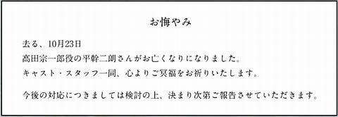 10/23の平幹二朗さんの急死を受けた公式ホームページのお悔やみ文