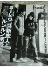 週刊誌のフライデーで掲載された星野源とaikoツーショット写真