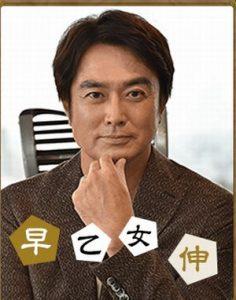 TBSドラマIQ246の1話ゲスト早乙女伸(さおとめしん)