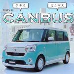 高畑充希のCM動画の車「ダイハツムーヴキャンバス」