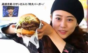 アナザースカイで高畑充希がロサンゼルスにて顔位の大きさの超特大ハンバーガーに挑戦!