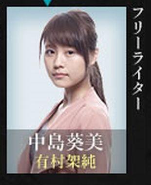 MOZUで有村架純が演じたのは、一番右下のフリーライター(ジャーナリスト)「中島葵美」役