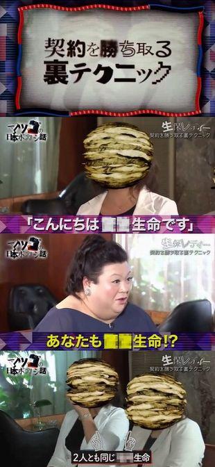 マツコデラックスのTBS番組「マツコの日本ボカシ話」第2回放送前に突然休止・打ち切り・中止に