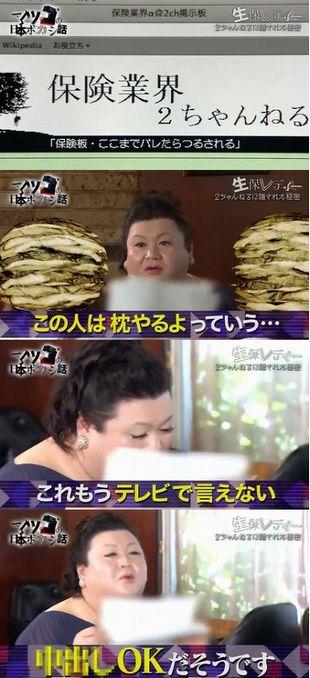 マツコデラックスのTBS番組「マツコの日本ボカシ話」第2回放送前に突然休止・打ち切り・中止に2