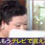 マツコの日本ボカシ話。これもうテレビで言えない…