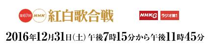 2016紅白歌合戦放送日・放送時間のお知らせ