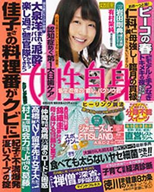 女性自身の表紙 有村架純が月9出演との猫との2ショット