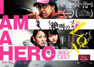 2016年公開アイアムヒーロー大泉洋・有村架純・長澤まさみ主演