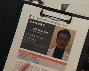 ドラマ砂の塔でハーメルン事件の犯人が吹いていた口笛の作曲者の教授の詳細が書かれた紙のシーン