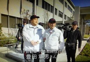 マツコデラックス「夜の巷を徘徊する」トヨタ自動車代表取締役社長の豊田章男さん