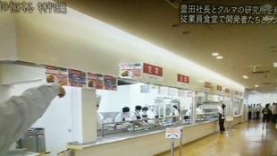 トヨタ自動車東富士研究所の食堂