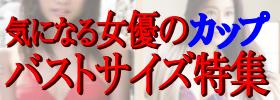 女優のカップ・バストサイズバナー