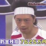 2016年のガキ使で斎藤工が暴露した「貯金残高7642万円」は本当か?