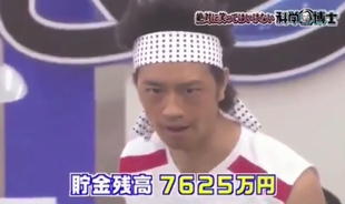 2016年-2017年のガキ使で斎藤工が暴露した「貯金残高7642万円」は本当か?