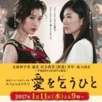 篠原涼子の2017年ドラマ愛を乞うひと!放送日はいつ?キャスト一覧等
