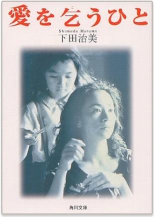篠原涼子の2017年スペシャルドラマ「愛を乞うひと」原作小説画像