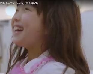 日本マクドナルド・ハッピーセット アイカツ! リアルオーディション篇(2014年)子役の山田美紅羽2