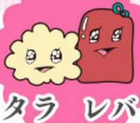 東京タラレバ娘のタラレバとは何?どういう意味?