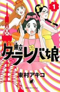 日テレ水10ドラマ「東京タラレバ娘」の原作漫画は、東村アキコさんの漫画「東京タラレバ娘」