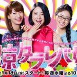 吉高由里子主演日テレ水10ドラマ「東京タラレバ娘」