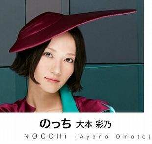 東京タラレバ娘主題歌を歌うPerfumeのメンバーのっち(大本彩乃)
