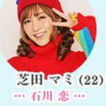 芝田マミ(しばたまみ・22歳):役者は石川恋~日テレ水10ドラマ「東京タラレバ娘」